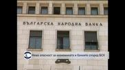 Няма опасност за икономиката и банковия сектор според БСК