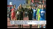 Българин ще свири мач от Шампионската лига