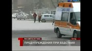Репортаж на Бнт - Учение на Гражданска защита - софийската автогара