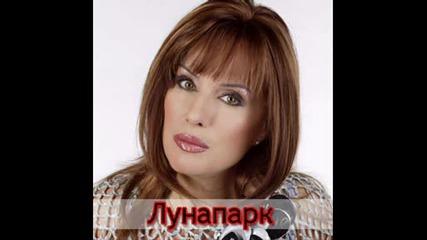 Кичка Бодурова - Лунапарк
