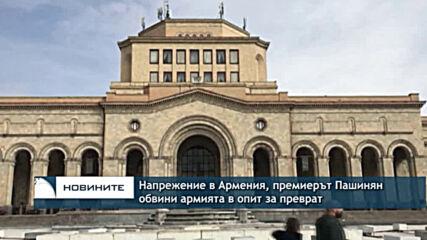 Напрежение в Армения, премиерът Пашинян обвини армията в опит за преврат