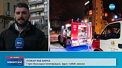 Мъж е загинал при пожар в жилищна сграда във Варна (ВИДЕО+СНИМКИ)
