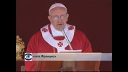Папа Франциск отслужи меса за Петдесетница