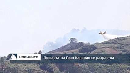 Пожарът на Гран Канария се разраства