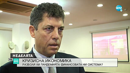 ЗА ПАНДЕМИЯТА И ПАРИТЕ НИ: Как ще излезе България от кризата?