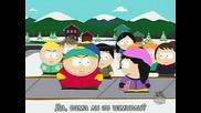 South Park /сезон 12 Еп.09/ Бг Субтитри