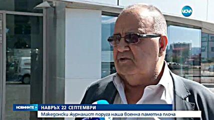 Македонски журналист се хвали с поругаването на български паметник