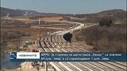 """МРРБ: За строежа на магистрала """"Хемус"""" са платени 84 млн. лева, а са изразходвани 1 млн. лева"""