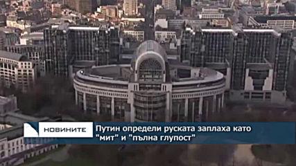 Путин определи руската заплаха като