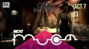 NEXTTV 023: Gray Matter (Част 7) Пламен от Балканец
