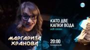 """Очаквайте Маргарита Хранова в """"Като две капки вода"""" сезон 6 от 26 февруари по NOVA"""