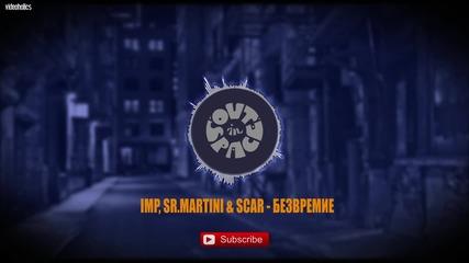 Imp, Sr. Martini & Scar - Безвремие (NEW SINGLE 2016)