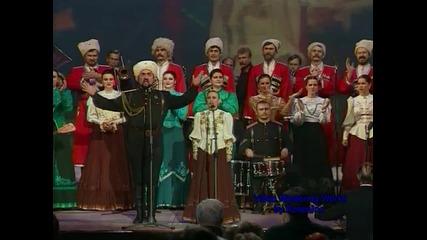 """"""" Прощание славянки """" в изпълнение на Кубанския казашки хор"""