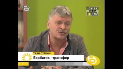 Емил Данчев За Трансфера На Бербатов