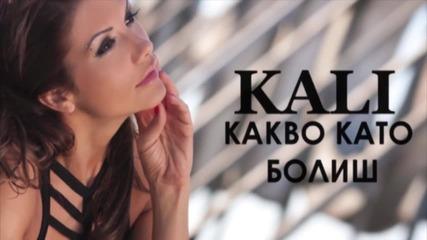 Kali - Kakvo Kato Bolish - Какво като болиш