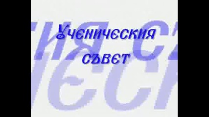 СОУ Димитър Благоев - Свищов