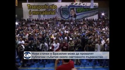 Стачка на летищата в Рио де Жанейро