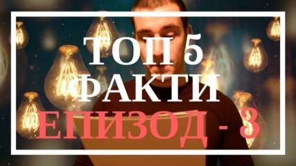 Топ 5 Факти - Епизод 3