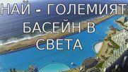 Най-големият басейн в света