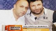 Тони Стораро ft. Джамайката - Най-добрата фирма