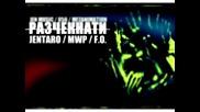 Jentaro / Mwp / F.o. - Разчекнати (2013)