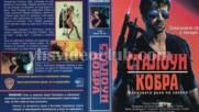 Кобра (синхронен екип 1, войс-овър дублаж на видеокасета от Брайт Айдиас, 1992 г.) (запис)