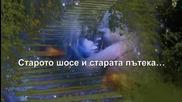 Къде е онова, нашето време - Зоран Гоман - превод