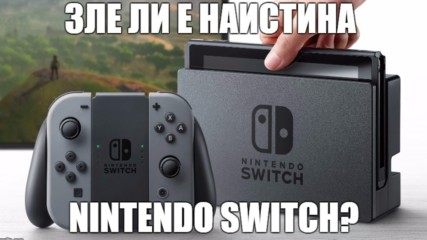Зле ли е наистина Nintendo Switch?