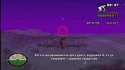 Grand Theft Auto: San Andreas - Епизод 30 ( Училище за пилоти )