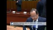 Украйна подписа част от споразумението за асоцииране с ЕС