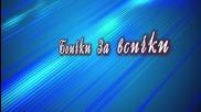 Ммфи Музите 2012 - Боички за всички