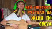 Най-ужасните ритуали практикувани от жените по света!