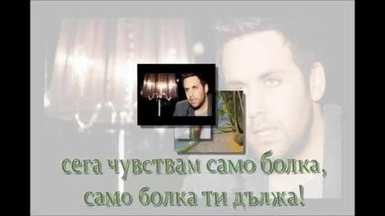 Невярно Сърце - Йоргос Яниас (прeвод)