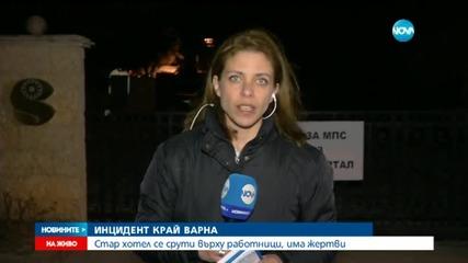 Хотел се срути край Варна, има загинал
