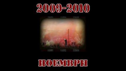 Северната Трибуна 2009 - 2010