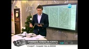Преглед на печата Здравей България - 16.12.2013г.