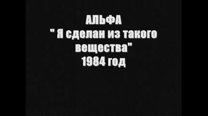 Альфа - Я сделан из такого вещества (1984)