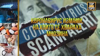 Коронавирус измами, на които се хванаха мнозина