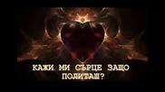 Кажи Ми Сърце