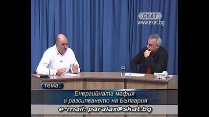 Енергийната мафия и разсипването на България 10.12.2014