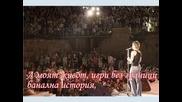 Tose Proeski - Igri Bez Granici (s Prevod)