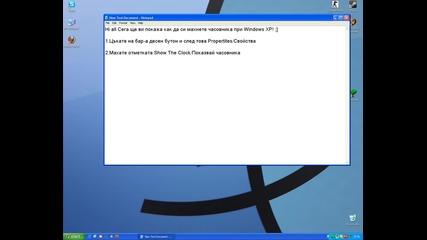 Как да махнем часовника при Windows Xp ;]