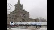 Отвориха частично гарата във Волгоград, в града е обявено извънредно положение