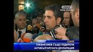 Плевнелиев също подкрепи антибългарската декларация