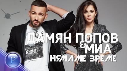 Дамян Попов и Мия - Нямаме време, slideshow 2018