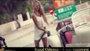 Band Odessa - А мы танцуем