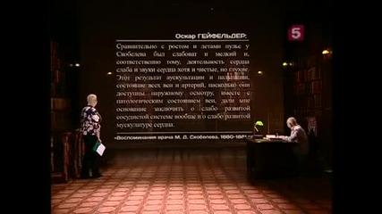 После смерти - М. Скобелев(1)