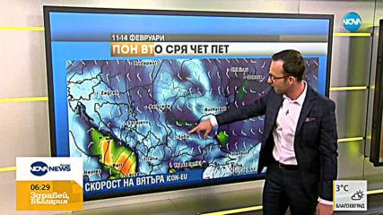 Прогноза за времето (11.02.2019 - сутрешна)