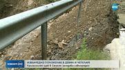 Извънредно заседание на кризисния щаб в Смолян зарази дъждовете