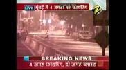 Въоръжени мъже атакуват Мумбай